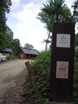 栃木 那須 森林ノ牧場 外観 看板