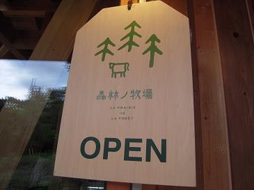栃木 那須 森林ノ牧場 看板