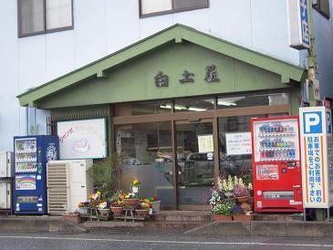 福島 いわき 平良 白土屋菓子店 外観
