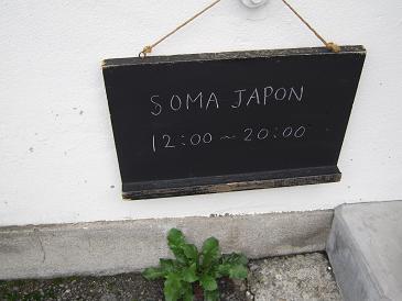 栃木 那須塩原 ソウマジャポン SOMAJAPON 雑貨