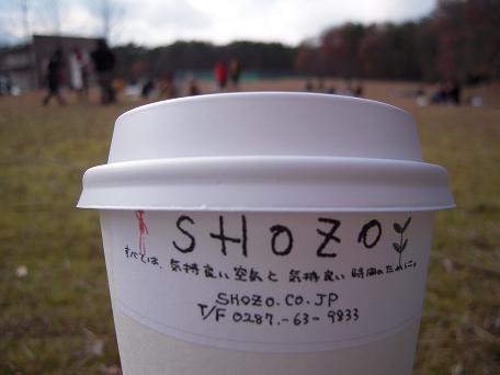 栃木 那須塩原 スペクタクルインザファーム 会場 宇都宮共和大学 那須キャンパス 出店 SHOZO CAFE