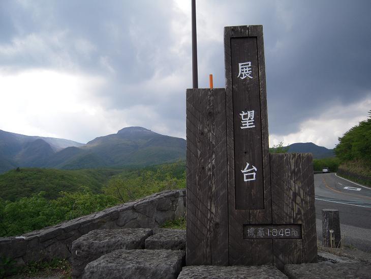 栃木 那須 展望台 恋人の聖地