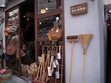 東京 谷中 松野屋 雑貨 暮らしの道具