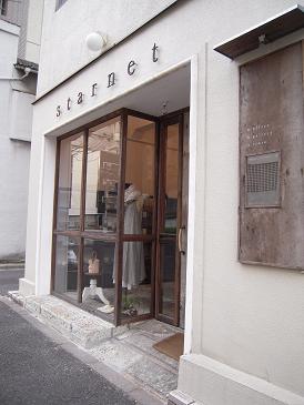 東京 スターネット starnet 外観