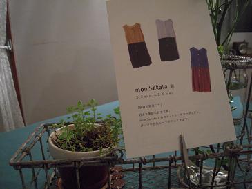 栃木 那須塩原 1988 CAFE SHOZO ショウゾウ カフェ ショーゾー モンサカタ展