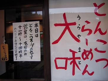 栃木 那須塩原 うらやまと とんこつラーメン