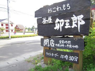 栃木 那須高原 茶屋卯三郎 うさぶろう 看板