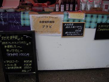 栃木 那須高原 横沢マルシェ 自家焙煎珈琲 ブラピ