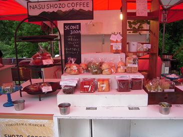 栃木 那須高原 横沢マルシェ NASU SHOZO COFFEE ナスショーゾーコーヒー