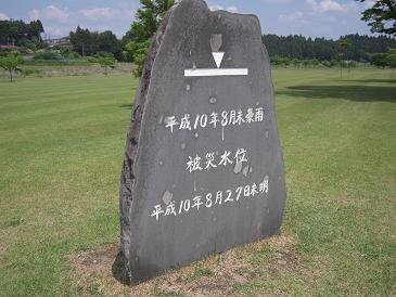 栃木 那須町 余笹川ふれあい公園 水害 被災水位