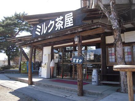 栃木 那須高原 南ヶ丘牧場 みなみがおかぼくじょう ミルク茶屋