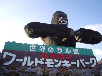 栃木 那須高原 ワールドモンキーパーク 入口ゲート