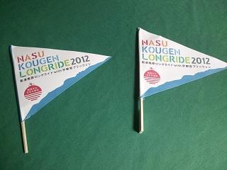 栃木 那須高原 ロングライド ロードバイク 応援 旗
