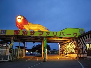 栃木 那須高原 サファリパーク ナイトサファリ 入園ゲート