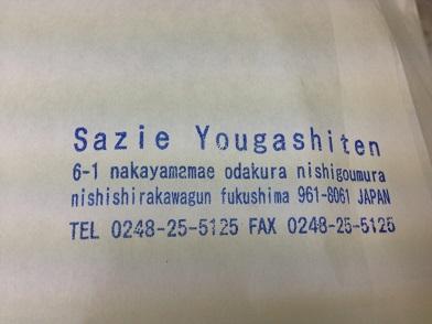 福島 西郷 さじ洋菓子店