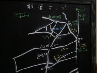 栃木 那須高原 ペンショントント 那須マップ 黒板