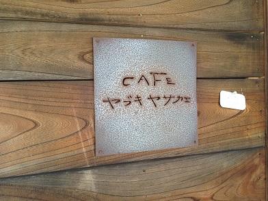 福島 矢吹 ヤブキヤサカエ カフェ