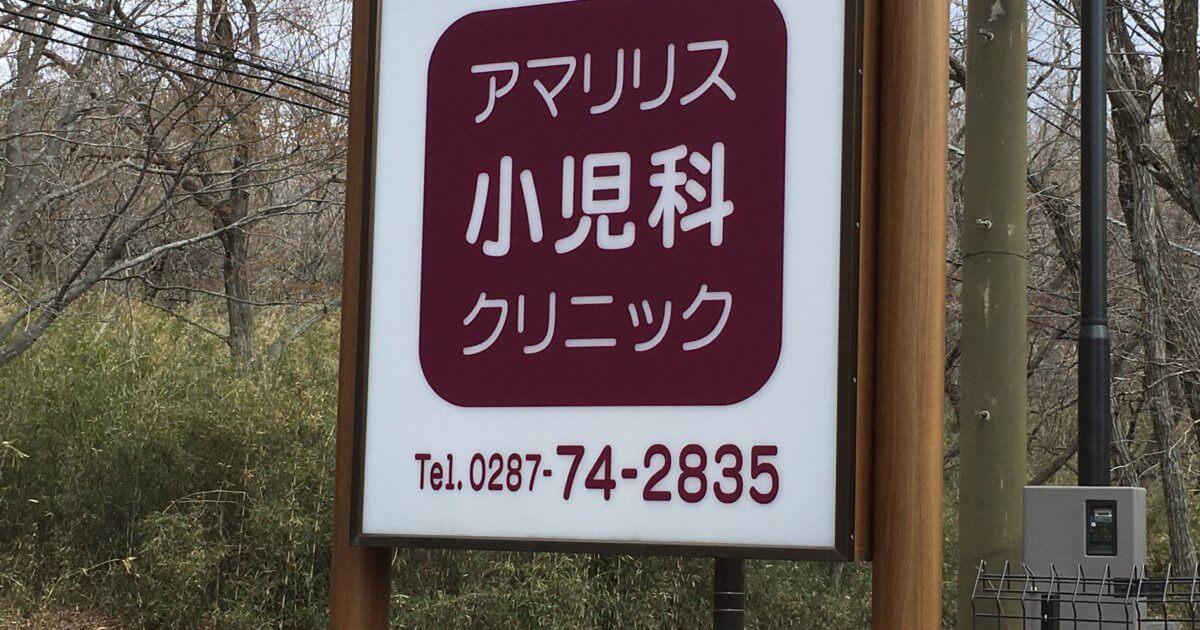 栃木 那須 アマリリス小児科クリニック 外観 看板