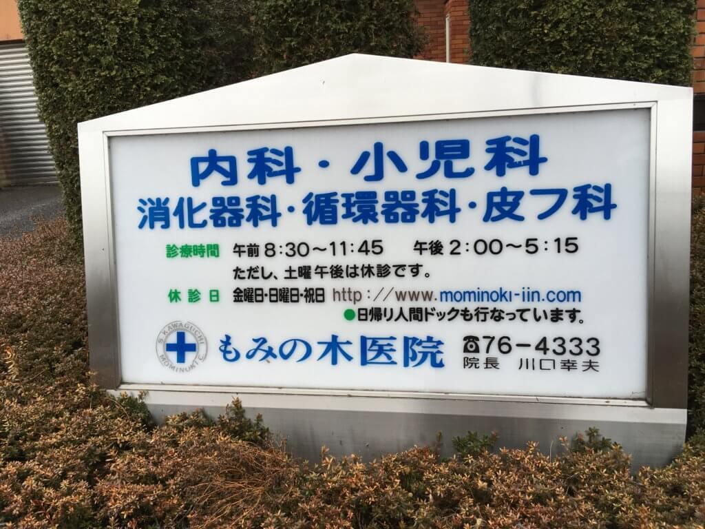 栃木 那須高原 内科 小児科 消化器科 循環器科 皮膚化 もみの木医院 看板
