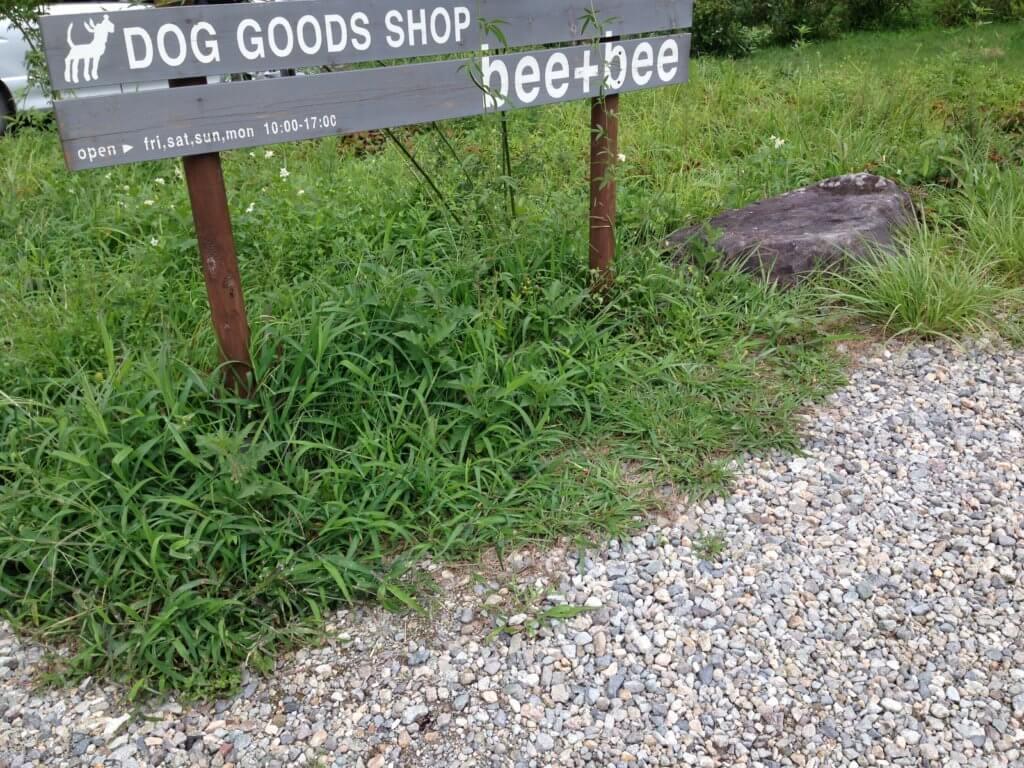 栃木 那須 成澤菜園 なるさわさいえん 無農薬野菜 直売所 DOG GOODS SHOP bee+bee