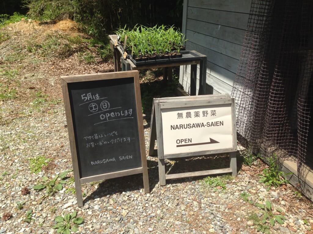 栃木 那須 成澤菜園 なるさわさいえん 無農薬野菜 直売所 外観 看板
