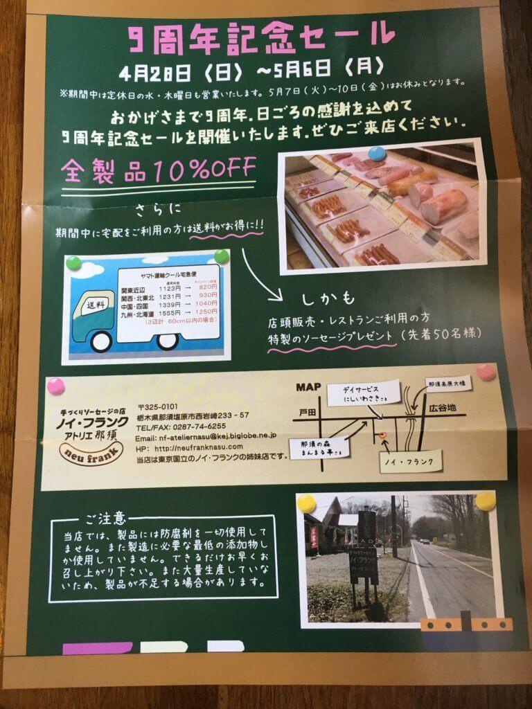 栃木 那須塩原 ノイフランク アトリエ那須 手作りソーセージ 9周年セールチラシ