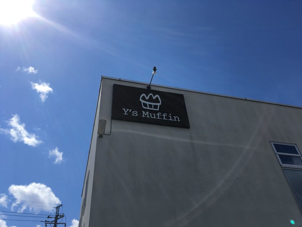 栃木 那須塩原 ワイズマフィン Y's Muffin 外観 看板 建物