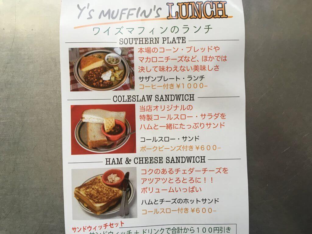 栃木 那須塩原 ワイズマフィン Y's Muffin フライヤー チラシ ランチ