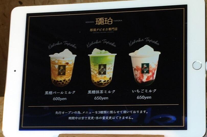 栃木 那須高原 タピオカファクトリー TAPIOKAFACTORY 琥珀 こはく kohaku メニュー 黒糖パールミルク 黒糖抹茶ミルク いちごミルク