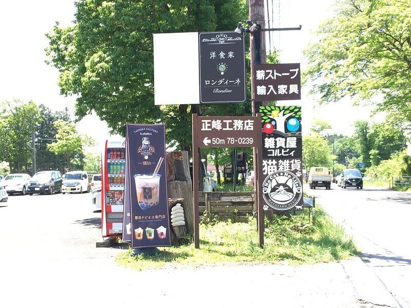 栃木 那須高原 タピオカファクトリー TAPIOKAFACTORY 琥珀 こはく kohaku 看板