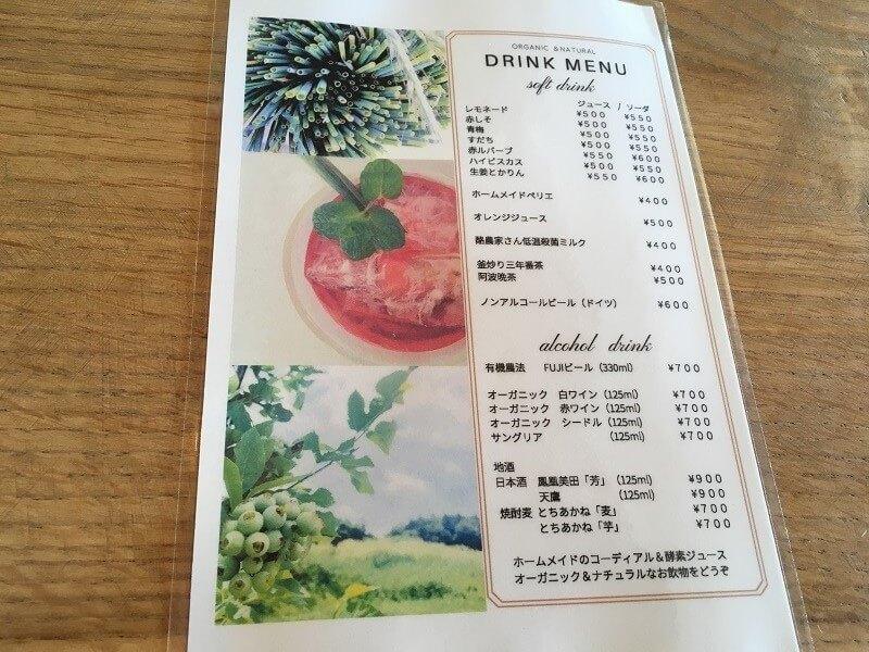 栃木 那須高原 アワーズダイニング oursdining レストラン 飲み物 メニュー