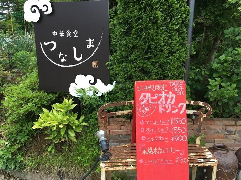 栃木 那須高原 中華食堂つなしま 外観 看板