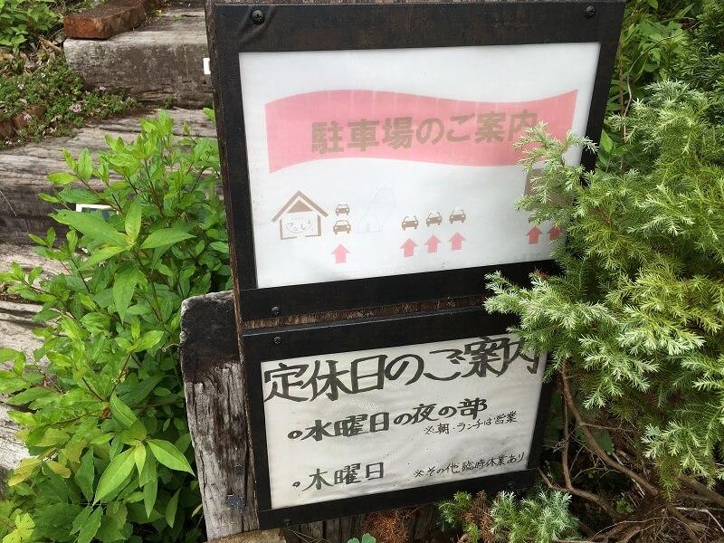 栃木 那須高原 中華食堂つなしま ランチ 外観 駐車場 定休日
