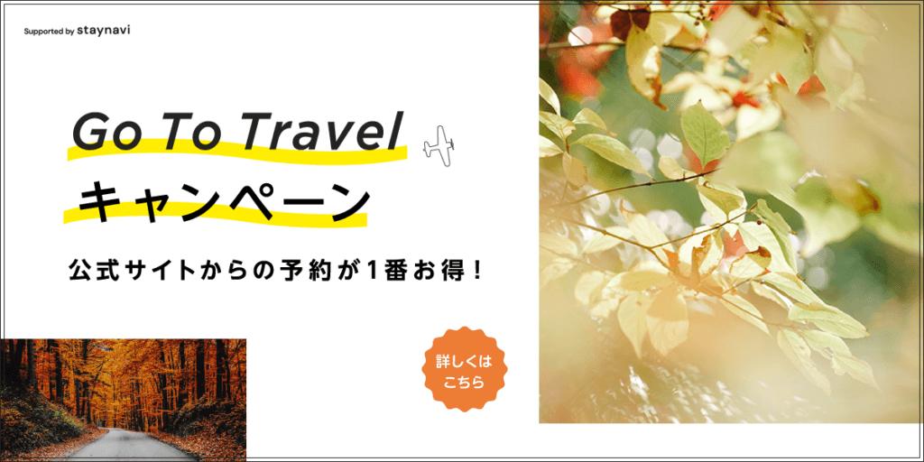 gototravelキャンペーン(ゴートゥートラベルご案内)秋バージョン