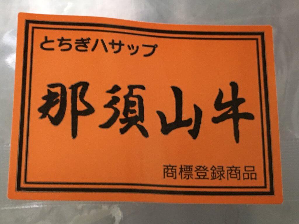 ペンショントント・那須山牛ステーキ