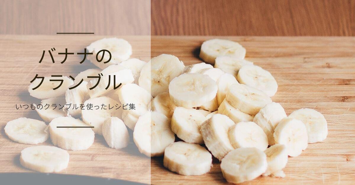 バナナのクランブルいつものクランブルを使ったアレンジレシピ集