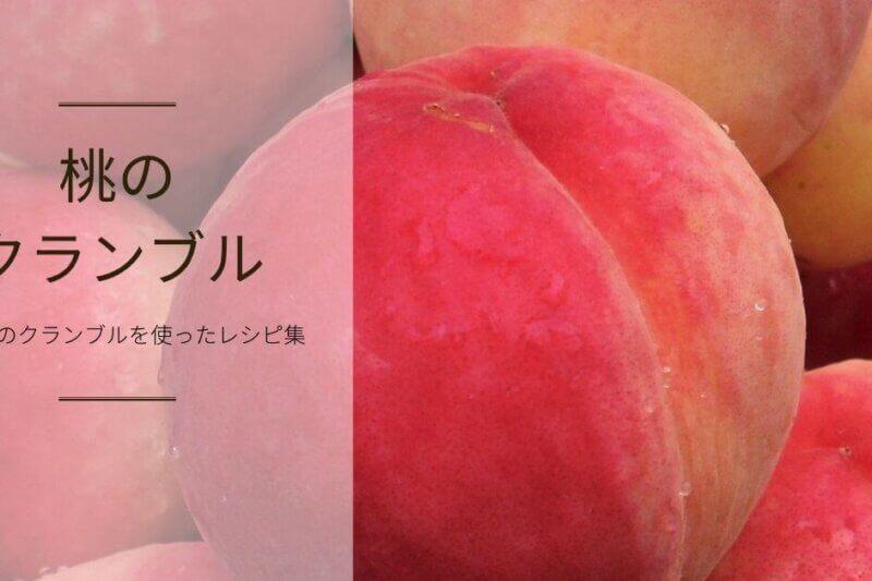 桃のクランブルいつものクランブルを使ったアレンジレシピ集
