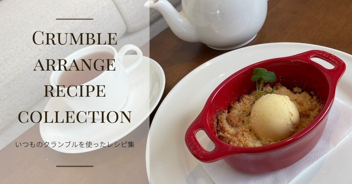 【いつものクランブル】アレンジレシピ集