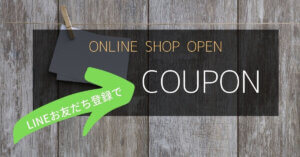 LINE公式アカウントリンクオンラインショップオープン記念クーポン配布中