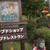 栃木 那須高原 アジアンオールドバザール ウブドショップ ウブドレストラン
