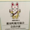 【那須トントより】那須町観光協会に入会しました