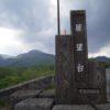 【那須】「那須の展望台」が「恋人の聖地」に選定されました
