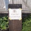 栃木 那須塩原 シャンディニヴァ―スカフェ 看板